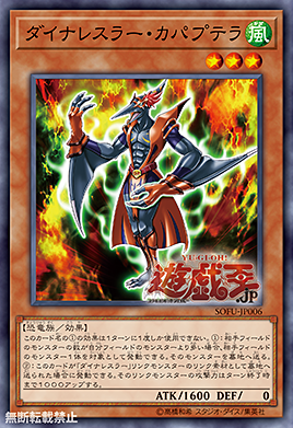 [OCG] Booster Pack : Soul Fusion Dinopt12