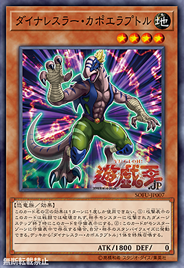[OCG] Booster Pack : Soul Fusion Dinopt14