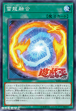 [OCG] Booster Pack : Soul Fusion Howtof10