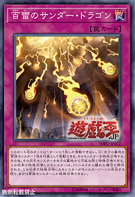 [OCG] Booster Pack : Soul Fusion Howtof11