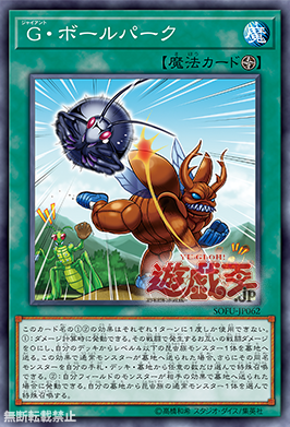 [OCG] Booster Pack : Soul Fusion Roach-12