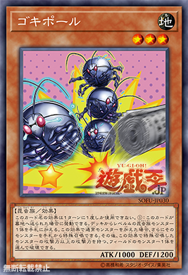 [OCG] Booster Pack : Soul Fusion Roach-13