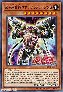 [OCG] Booster Pack : Soul Fusion Roachb11
