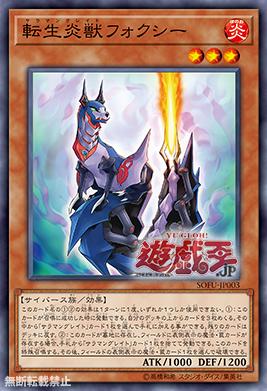 [OCG] Booster Pack : Soul Fusion Salama15