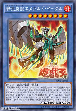 [OCG] Booster Pack : Soul Fusion Salama18
