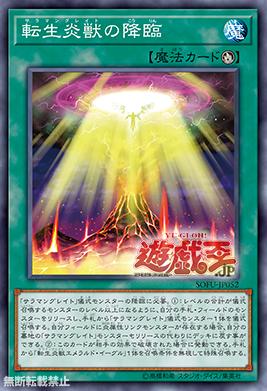 [OCG] Booster Pack : Soul Fusion Salama19
