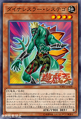 [OCG] Booster Pack : Soul Fusion Stegoa11