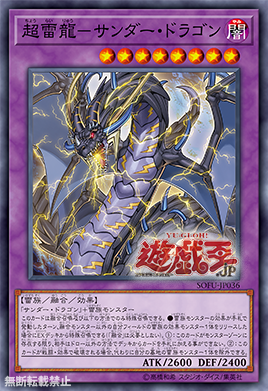 [OCG] Booster Pack : Soul Fusion Thunde11