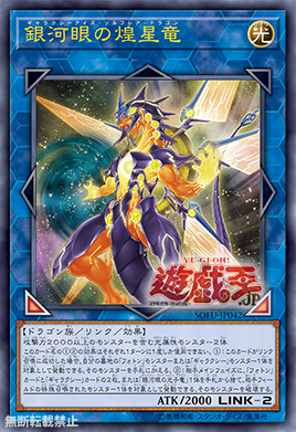 [OCG] Booster Pack : Soul Fusion Thunde12