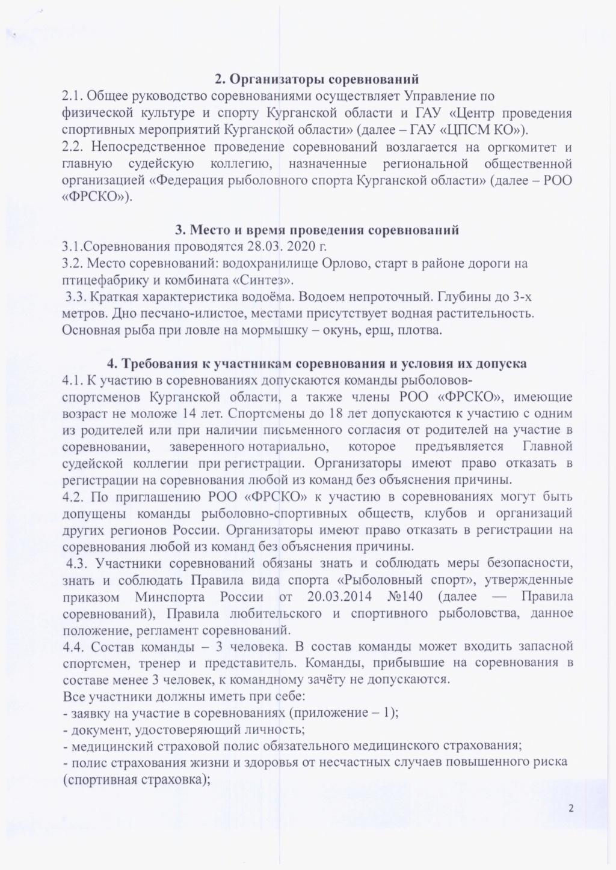 Чемпионат КО по ловле на мормышку (до КМС) 28.03.2020г. 210