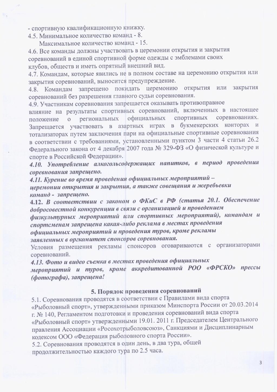 Чемпионат КО по ловле на мормышку (до КМС) 28.03.2020г. 310