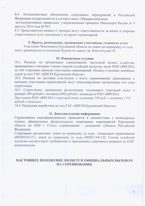 Чемпионат КО по ловле на мормышку (до КМС) 28.03.2020г. 510