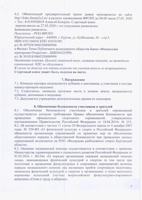 Чемпионат КО по ловле на мормышку (до КМС) 28.03.2020г. Flymm310