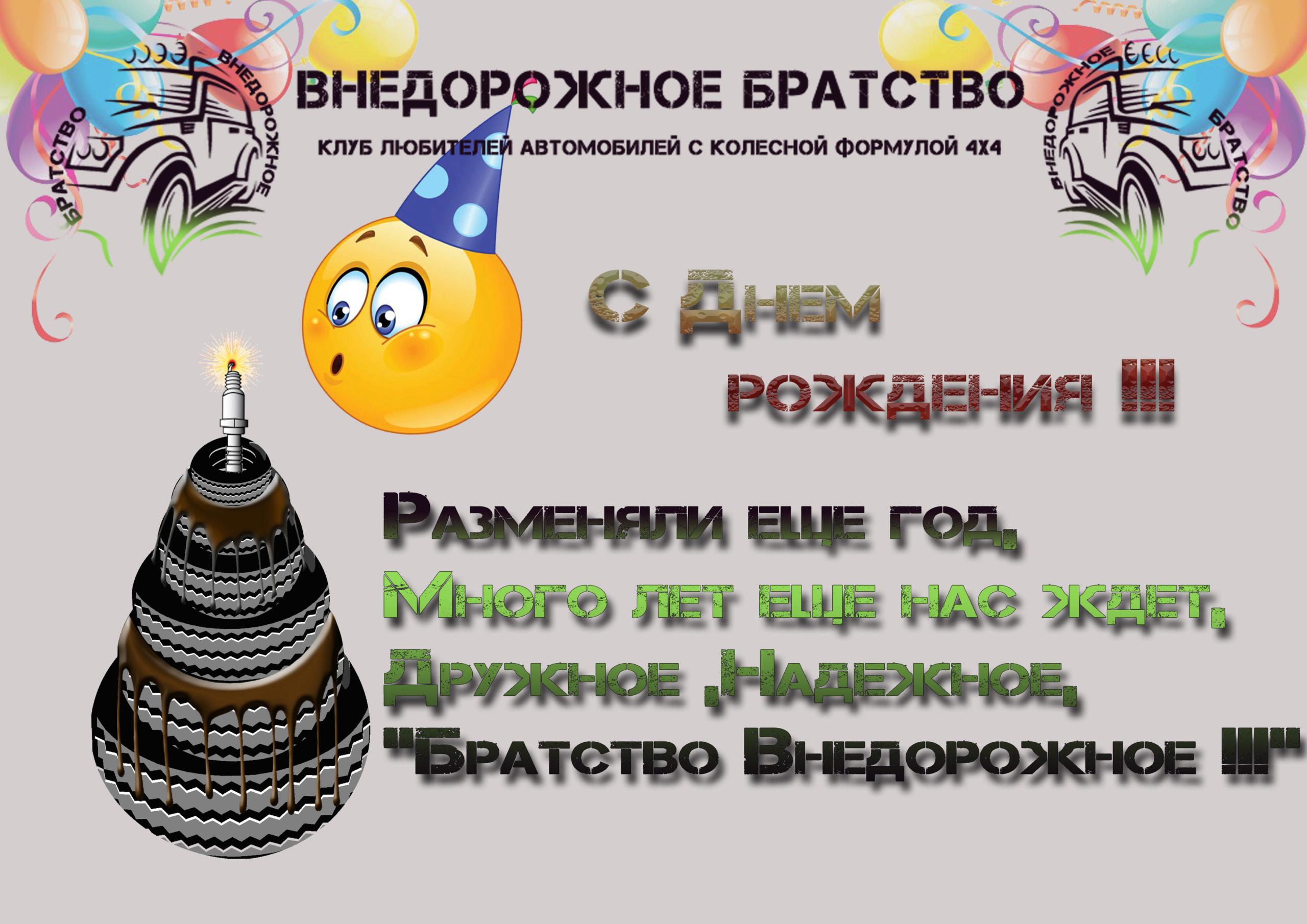 """ДЕНЬ РОЖДЕНИЯ """"ВНЕДОРОЖНОГО БРАТСТВА"""" 1___oa10"""