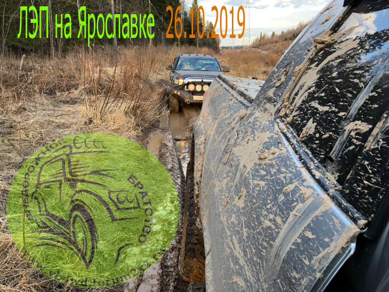 ЛЭП на Ярославке ш 26.10.2019 Y10