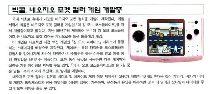 Neo-Geo & SNK - Les petites actualités - Page 2 Eaexoz10