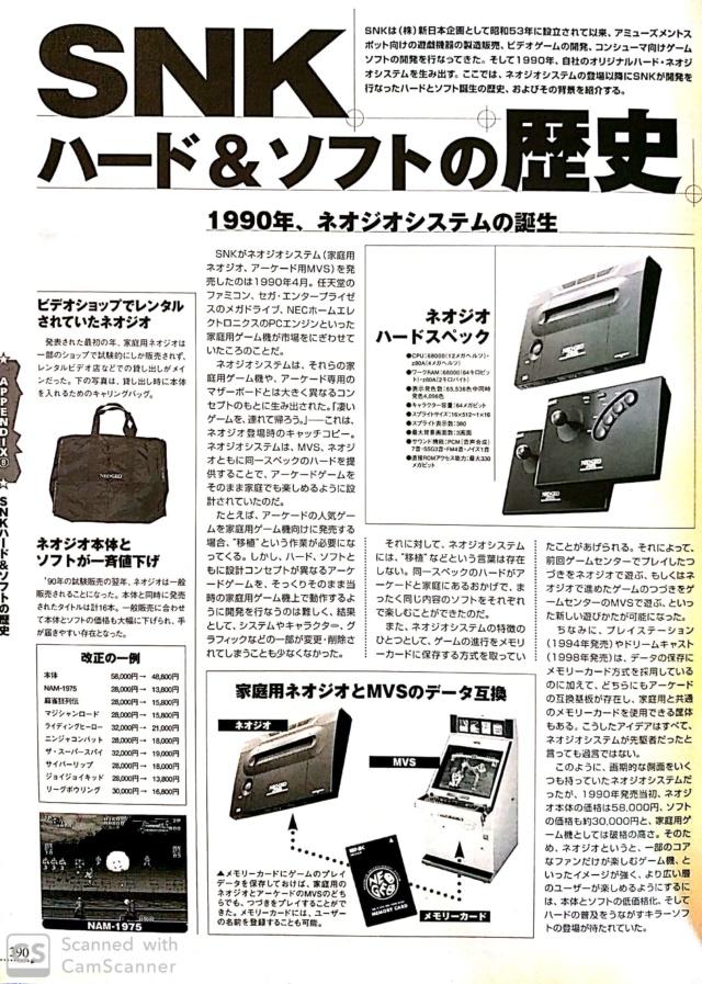 les dates de sortie de la console Neo Geo AES - Page 2 Nouvea14