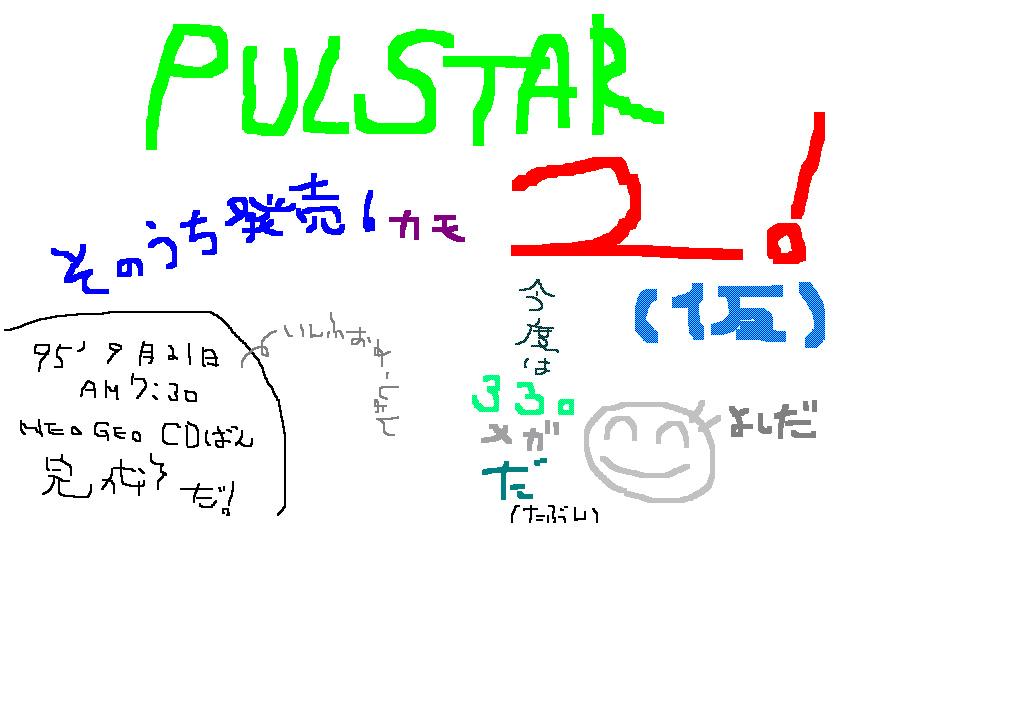 Blazing Star interview des développeurs trad fr  - Page 2 Pulsta10