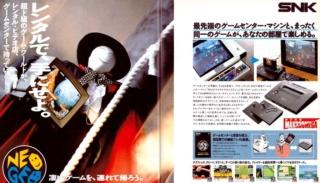 Les origines de SNK - Interview d'un développeur de 1996 - Toshiyuki Nakai, designer et chef de projet (Traduction) Snkori15