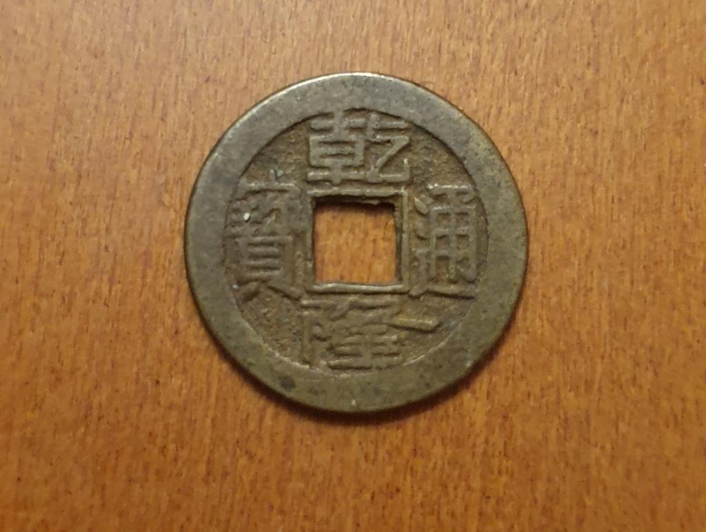 China, 1 Cash de Ch`ien Lung, año 1736/95, Pekin 20201211