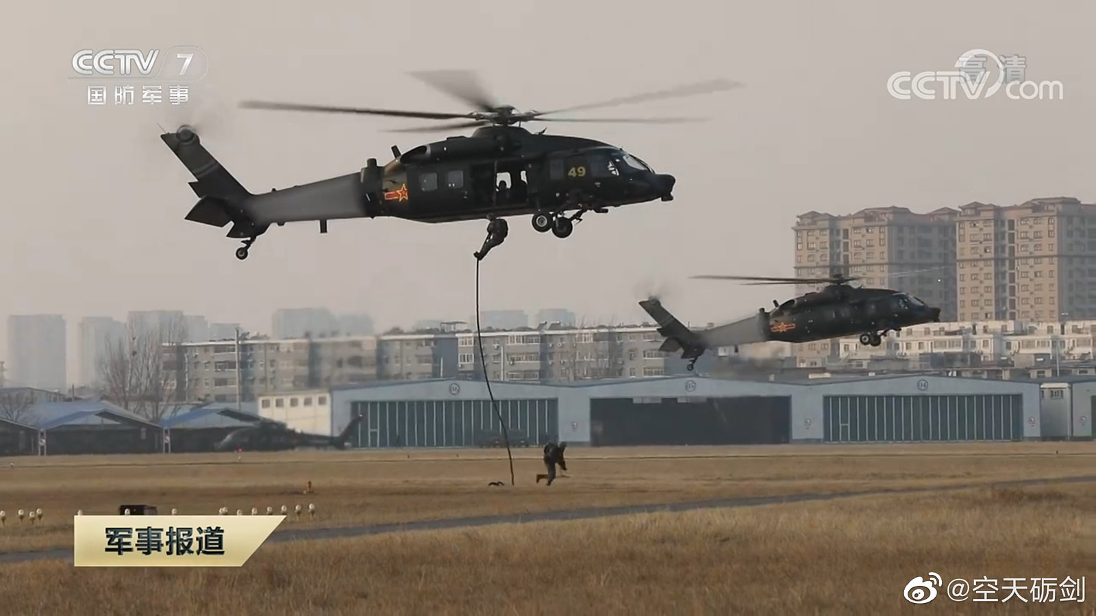 Harbin Z-20 helicopter  50812210