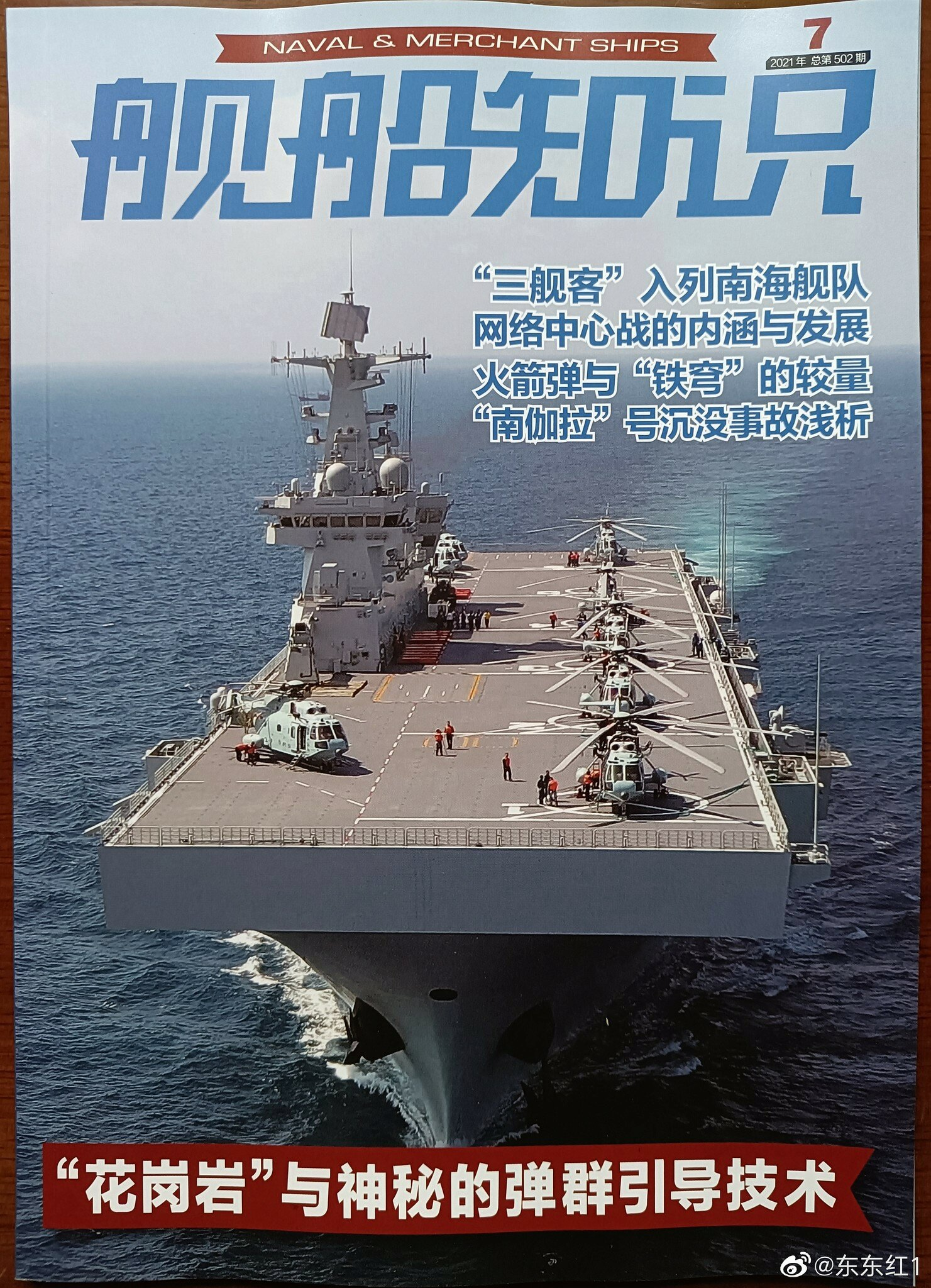 Type 075 landing helicopter dock (LHD) - Page 7 7510