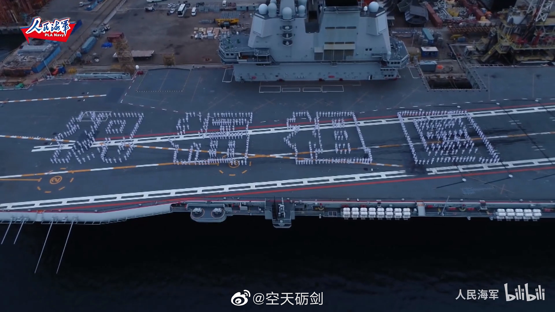Chinese aircraft carrier program - Page 7 Shangd10