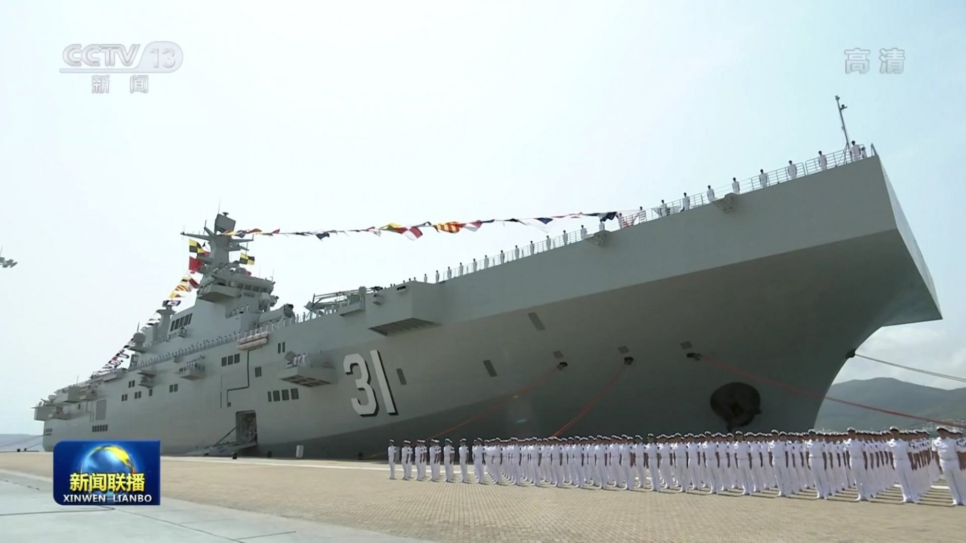 Type 075 landing helicopter dock (LHD) - Page 7 Type_015