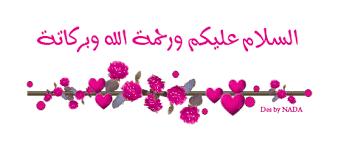 Shay Oum Hibrahim :: Les Histoires Des Prophètes (session 2) Tzolzo10