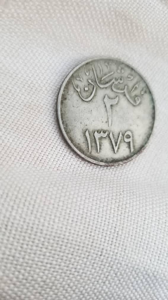 تقيم عملات سعوديه قديمه  Img-2063