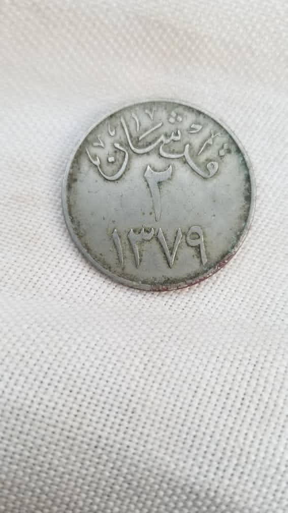 تقيم عملات سعوديه قديمه  Img-2065