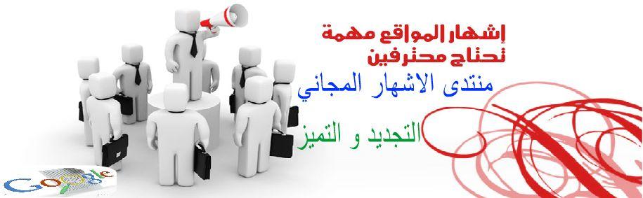 الجديد الجديد : منتدى الاشهار المجاني لاشهار جميع المواقع و المنتديات العربية Free-p10