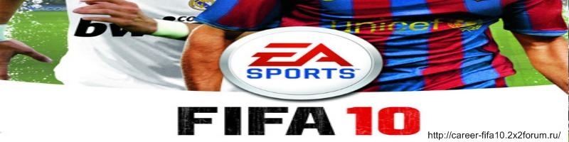 Карьера по FIFA 10